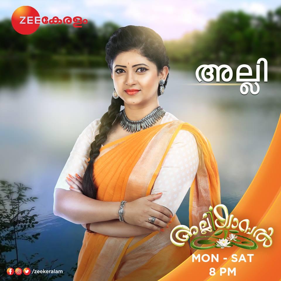 Pallavi Gowda Is Alliyambal Actress Zee Keralam Serial Cast