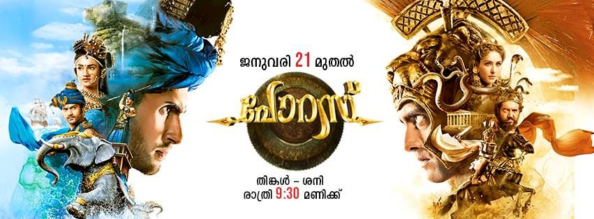 Porus Malayalam Serial Surya TV - 21 January 2019 At 9 30 PM