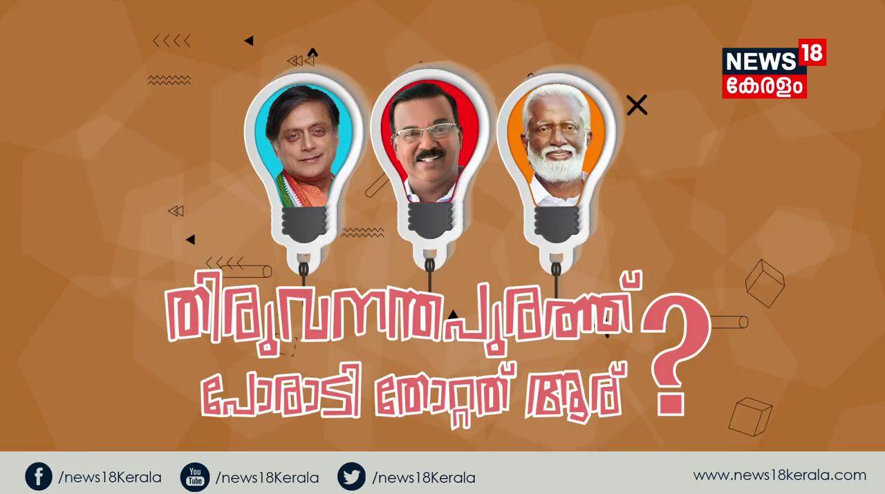Lok Sabha Election Results 2019 Live Coverage News18 Kerala