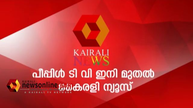 Kairali News Channel - People Tv Rebranded From 18th May 2019