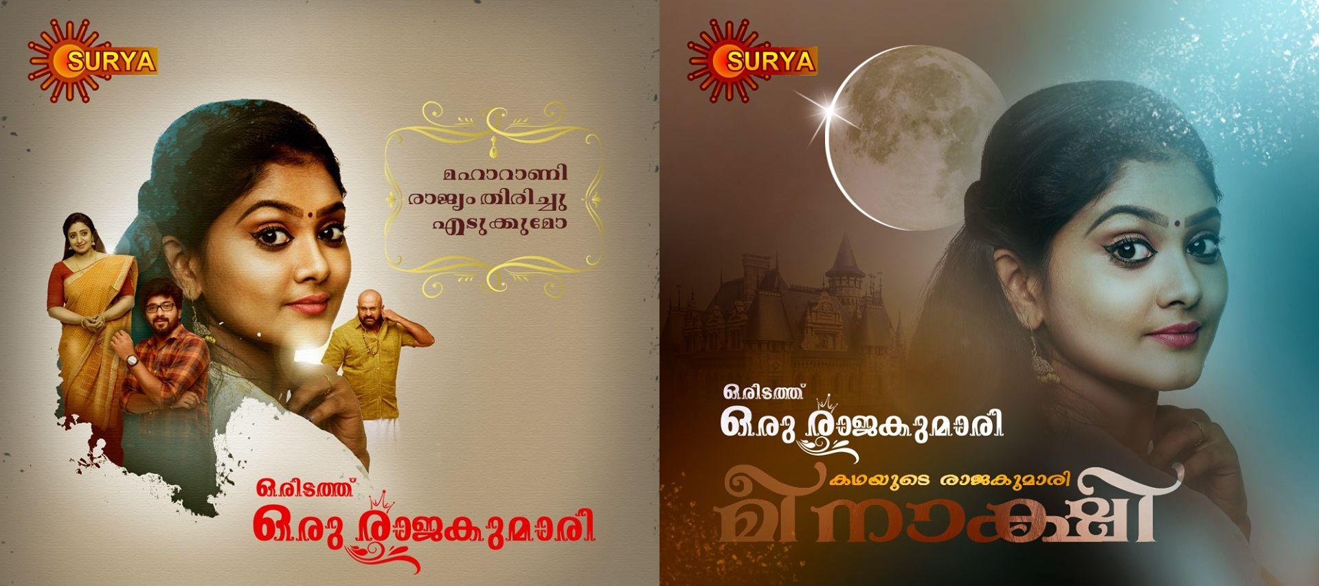 Vijaya Dasami TV Serial On Surya TV From 5th December 2016