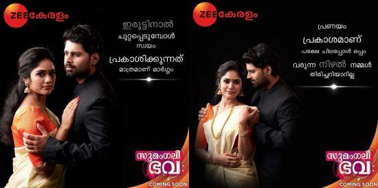 Sumangali Bhava Malayalam TV Serial