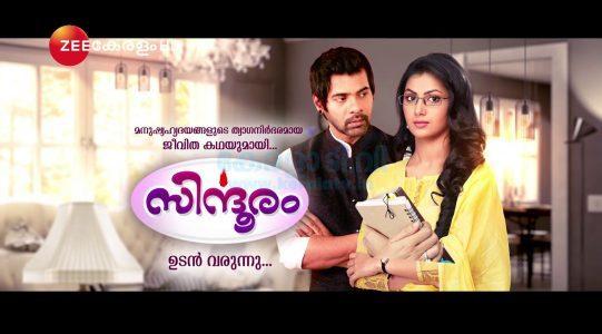 sindhooram malayalam tv serial