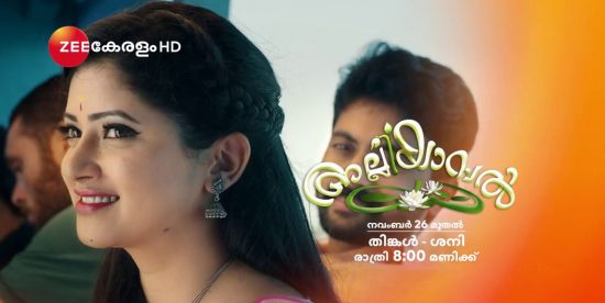 Alliyambal Zee Keralam Serial Completes 200 Episodes