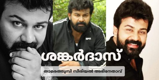 malayalam serial actor directory