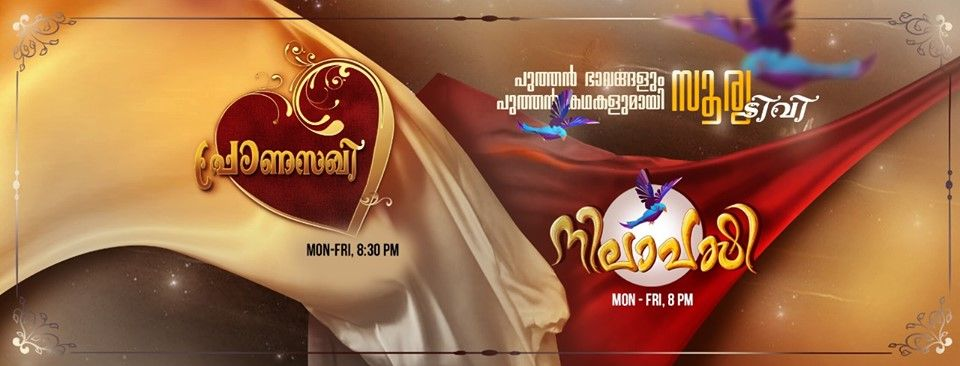 Pranasakhi And Nilapakshi - Hindi Dubbed Serials On Surya Tv