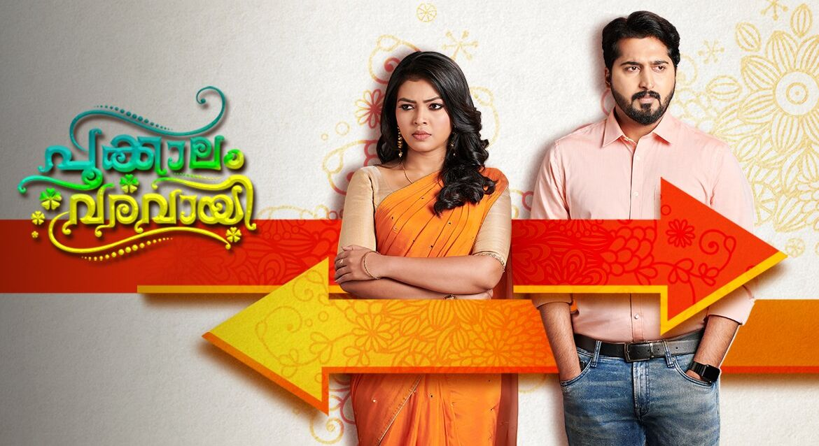 Pookalam Varavai Online Episodes Added To Zee5 Application For Free