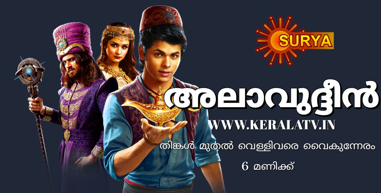 Alavudeen serial surya tv