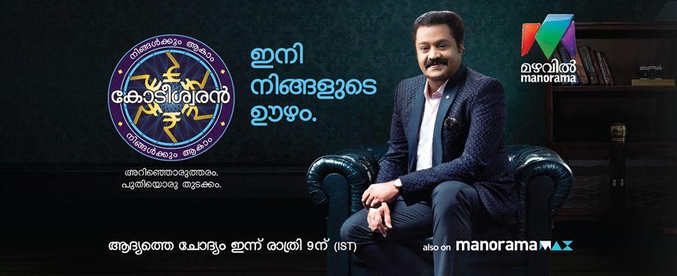 Ningalkkum Aakaam Kodeeshwaran SMS Code