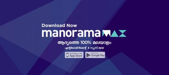 download mazhavil mobile app from play store