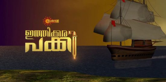 ithikkara pakki surya tv serial