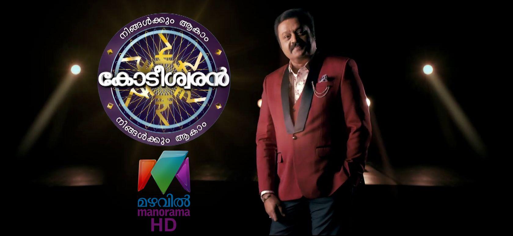 questions of malayalam kodeeswaran