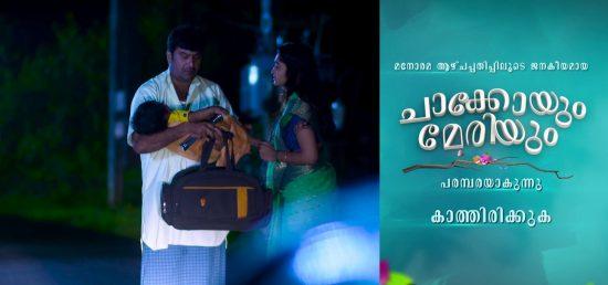 Malayalam TV Serial Chackoyum Maryum
