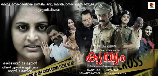 koodathai murder case malayalam serial krithyam