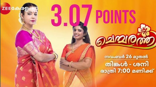 chembarathi serial rating