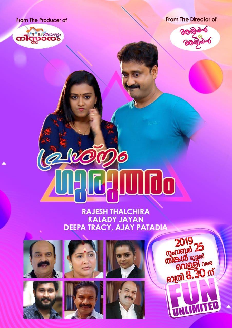 kairali tv serial prashnam gurutharam