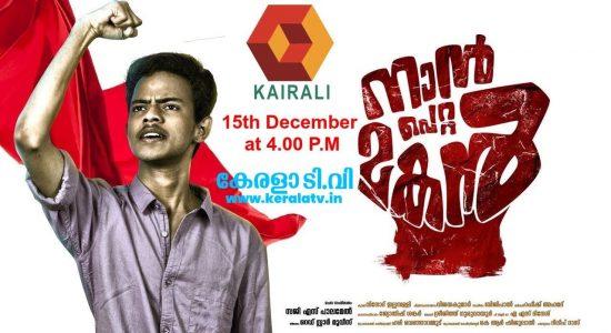 malayalam film based on comrade abhimanyu