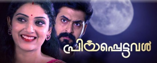 priyappettaval latest episodes added to manorama max application