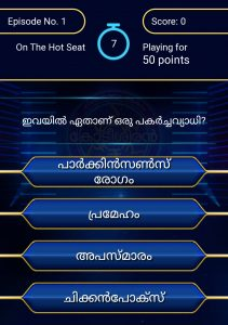 sample questions of nak mobile game show