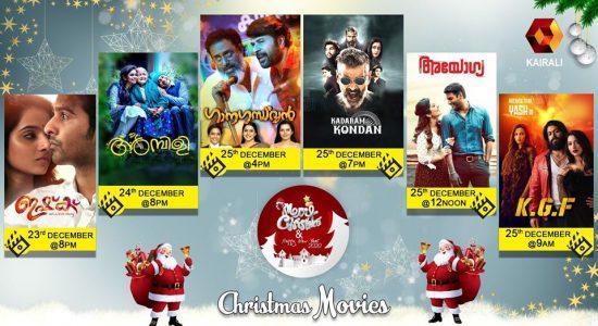christmas films of kairali tv