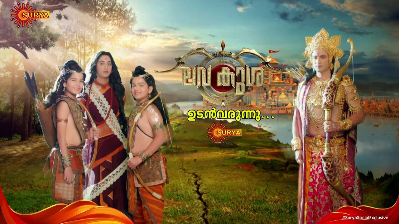lava kusha malayalam devotional serial
