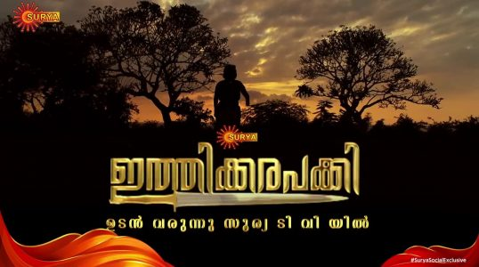 surya tv serial ithikkara pakki