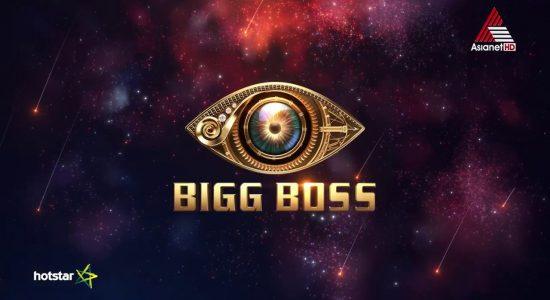 cancellation of bigg boss malayalam