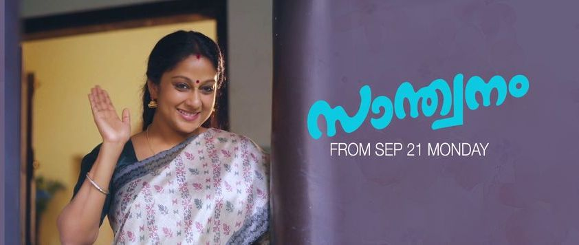 Santhwanam Asianet Serial Online Episodes Will be Available on Disney+Hotstar